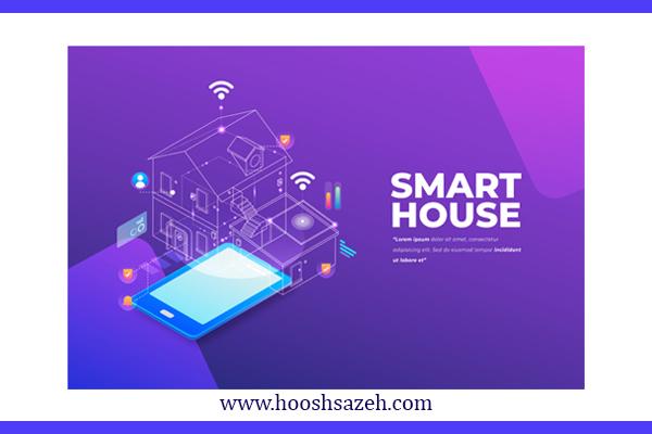 نکات خانه هوشمند-هوش سازه